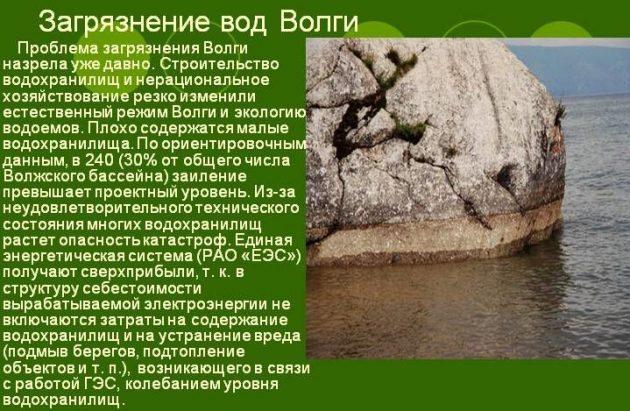 Загрязнение вод Волги
