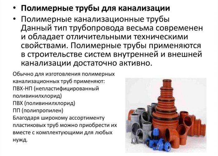 Полимерные канализационные трубы