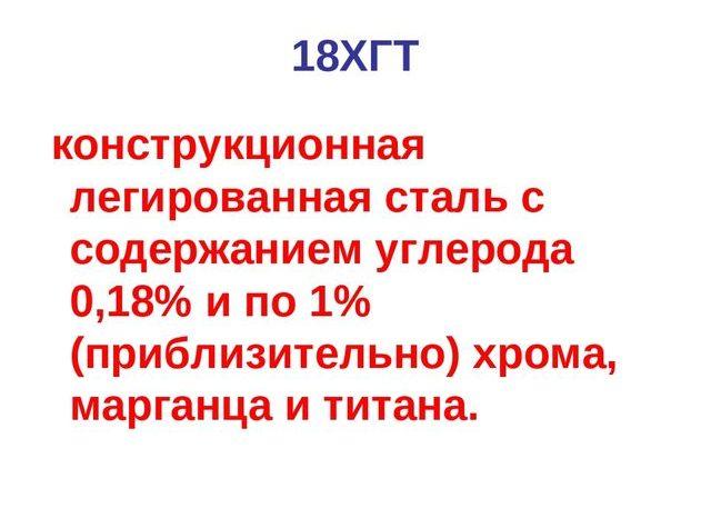 Сталь 18ХГТ