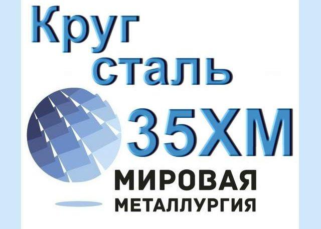 Сталь 35ХМ
