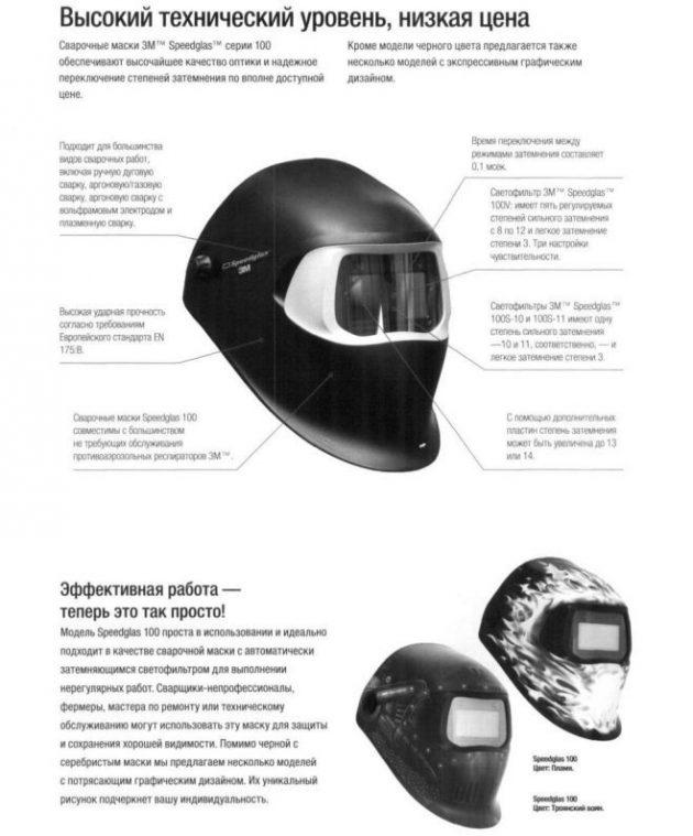 Сварочная маска 3M Speedglas 100V